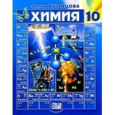 Химия. 10 класс. Учебник