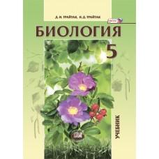 Биология. 5 класс. Живые организмы. Растения. Учебник. ФГОС