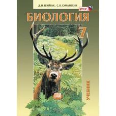 Биология. 7 класс. Учебник. Живые организмы. Животные. ФГОС