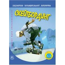 Экстремальные виды спорта. Скейтбординг