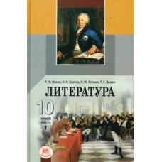Литература. 10 класс. Учебник в 3-х частях. Базовый и профильный уровни