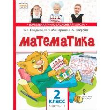 Математика. 2 класс. Учебник. Комплект в 2-х частях. 1-е полугодие. ФГОС