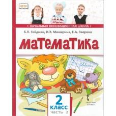 Математика. 2 класс. Учебник. Комплект в 2-х частях. 2-е полугодие. ФГОС