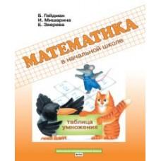 Математика. Математика в начальной школе. Таблица умножения. Рабочая тетрадь. ФГОС