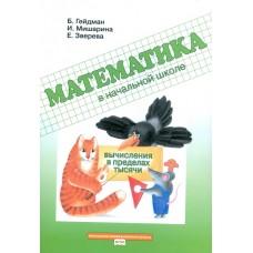 Математика. Математика в начальной школе. Вычисления в пределах тысячи. Рабочая тетрадь. ФГОС