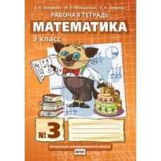 Математика. 3 класс. Рабочая тетрадь. Комплект в 4-х частях. Тетрадь №3. ФГОС