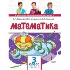 Математика. Учебник. 3 класс. Часть 2. ФГОС