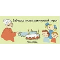 Детям от Жени Кац. Бабушка пилит малиновый пирог