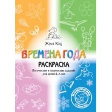 Времена года. Логические и творческие задания для детей 4-6 лет. Раскраска