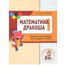 Дракоша плюс. Сборник занимательных заданий для учащихся 1 класса
