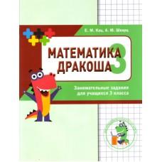 Математика. Дракоша. 3 класс. Сборник занимательных заданий для учащихся