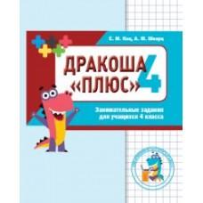 Дракоша «плюс». 4 класс. Сборник занимательных заданий для учащихся