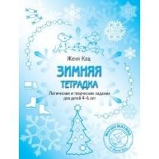 Зимняя тетрадка. Логические и творческие задания для детей 4-6 лет