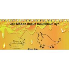 Детям от Жени Кац. Зок Медов варит вишневый суп