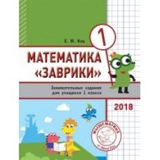 Математика Заврики. 1 класс. Сборник занимательных заданий для учащихся
