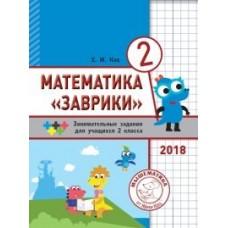 Математика Заврики. 2 класс. Сборник занимательных заданий для учащихся