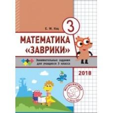 Математика Заврики. 3 класс. Сборник занимательных заданий для учащихся