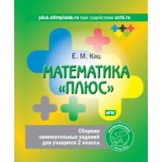 Математика плюс. Сборник занимательных заданий для учащихся 2 класса. ФГОС