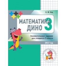 Математика Дино. 3 класс. Сборник занимательных заданий для учащихся
