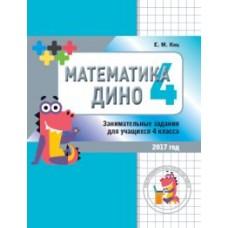 Математика Дино. 4 класс. Сборник занимательных заданий для учащихся