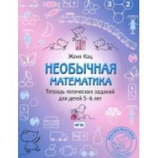 Необычная математика. Тетрадка логических заданий для детей 5-6 лет. ФГОС