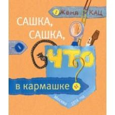 Сашка, Сашка, что в кармашке? Книга для детей младшего возраста
