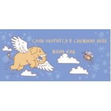 Детям от Жени Кац. Слон охотится в снежном небе