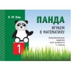 Играем в математику. 1 класс. Занимательные задания для учащихся