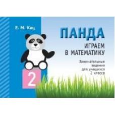 Играем в математику. 2 класс. Занимательные задания для учащихся
