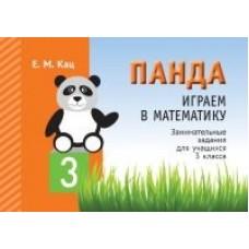 Играем в математику. 3 класс. Занимательные задания для учащихся