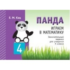 Играем в математику. 4 класс. Занимательные задания для учащихся