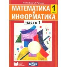 Математика и информатика. 1 класс. Учебное пособие для образовательных учреждений. Комплект в 3-х частях. Часть 1. ФГОС