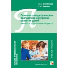 Психолого-педагогическая диагностика нарушений развития детей раннего и дошкольного возраста