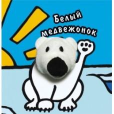 Книги с пальчиковыми куклами. Белый медвежонок