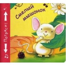Книжки-пищалки. Смелый мышонок