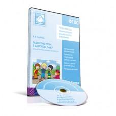 CD-ROM. Практическая энциклопедия дошкольного работника. Развитие речи в детском саду. Вторая группа раннего возраста. 2-3 года