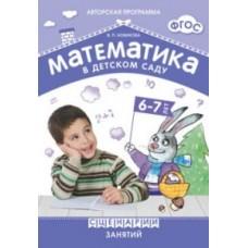Математика в детском саду. Сценарии занятий 6-7 лет. ФГОС