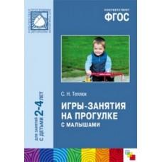 Игры-занятия на прогулке с малышами. Для занятий с детьми 2-4 лет. ФГОС