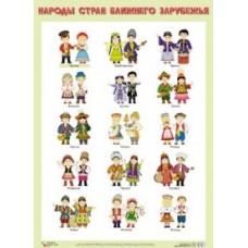 Народы стран ближнего зарубежья. Плакат. 500x690 мм