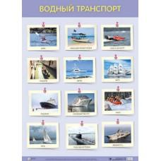 Водный транспорт. Плакат. 500x690 мм