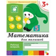 Математика для малышей. Младшая группа. Рабочая тетрадь. 3+
