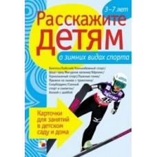 Расскажите детям о зимних видах спорта. Наглядно-дидактическое пособие