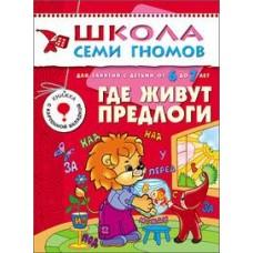 Школа Семи Гномов. Где живут предлоги. 6-7 лет