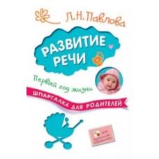 Шпаргалки для родителей.  Развитие речи. Первый год жизни