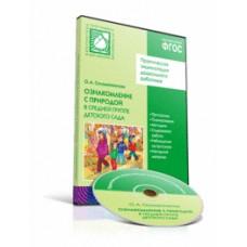 CD-ROM. Практическая энциклопедия дошкольного работника. Ознакомление с природой в средней группе детского сада. 4-5 лет
