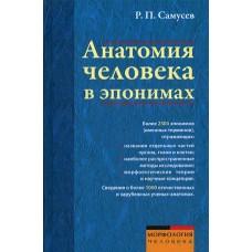 Анатомия человека в эпонимах. Справочник