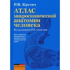 Атлас микроскопической анатомии человека