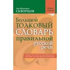 Большой толковый словарь правильной русской речи.