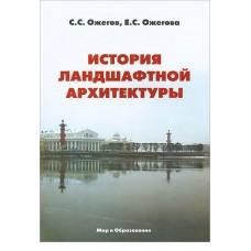 История ландшафтной архитектуры. Учебник для студентов вузов