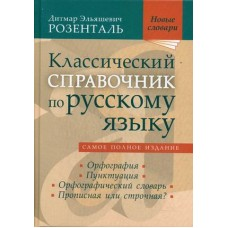 Класссческий справочник по русскому языку Д. Э. Розенталя